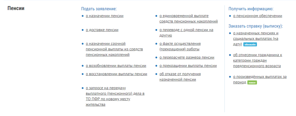 Пенсионный фонд кропоткин личный кабинет абонента вход не получил пенсию в 2013 году